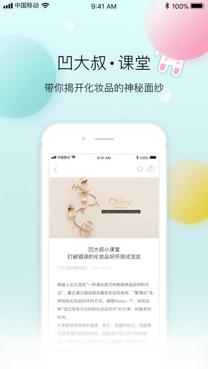 凹凹啦 screenshot-3