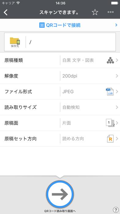 RICOH カンタン入出力 ScreenShot1
