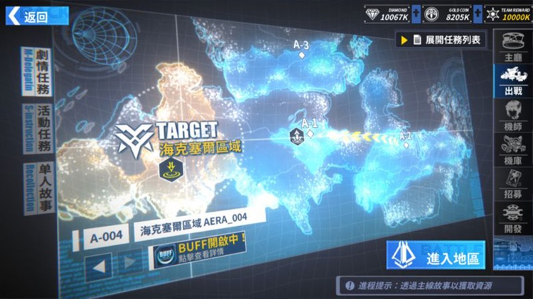 重裝戰姬-Final Gear screenshot-8