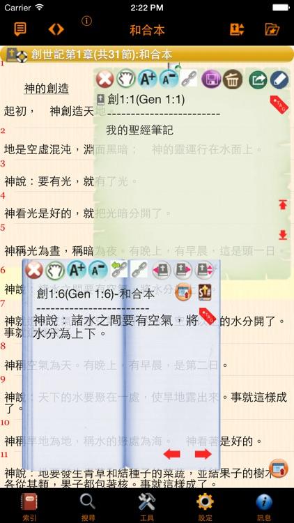 Handy Bible Chinese 隨手讀聖經 screenshot-0