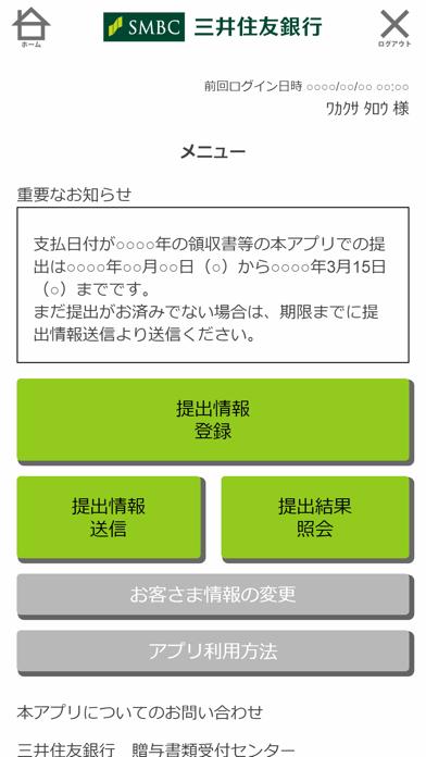 まなぶ想い領収書提出アプリ ScreenShot0
