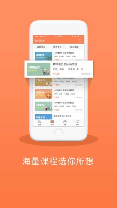 因酷 screenshot one