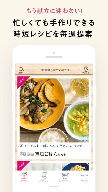タベソダ 生協パルシステムのお買い物アプリ