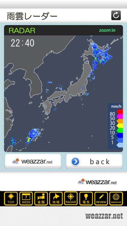 天気・R screenshot-2