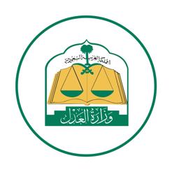 رائد وزارة العدل