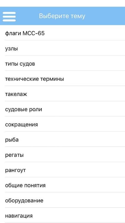 Yacht Dictionary Pro screenshot-4