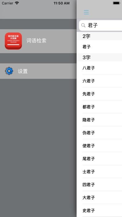 现代新汉语大词典 -中文学习词语检索 screenshot-3