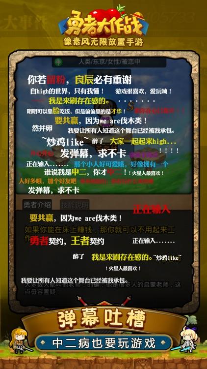 勇者大作战-魔童降临 screenshot-4