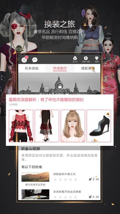 衣范儿 screenshot-4