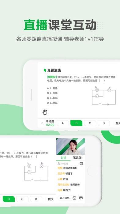 企鹅辅导-腾讯中小学直播辅导课 screenshot two