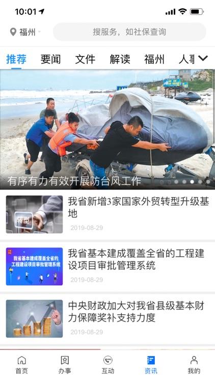 闽政通APP screenshot-3