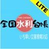 全国水利台帳LITE - iPhoneアプリ