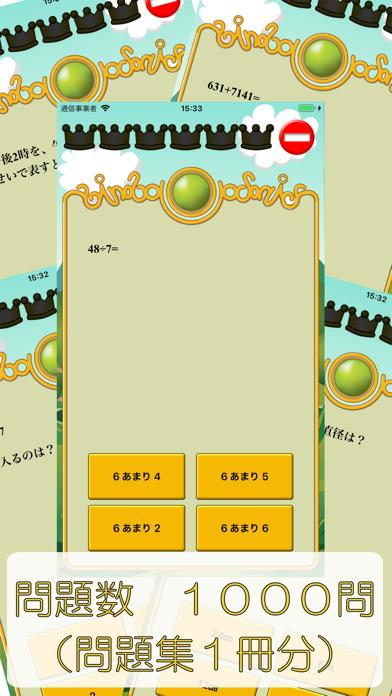 ビノバ 算数-小学3年生-スクリーンショット4