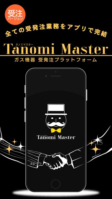 タノミマスター(受注Ver)のスクリーンショット1