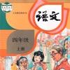 四年级语文上册-人教版小学语文学习机