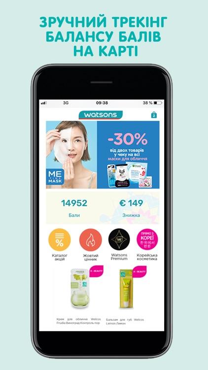 Watsons Ukraine screenshot-4