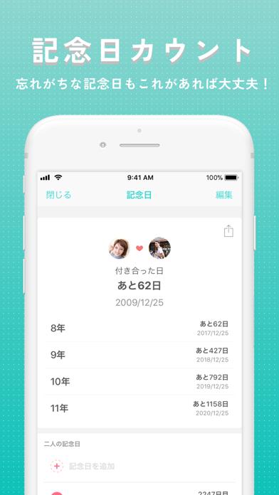 Between(ビトウィーン)-カップル専用アプリで楽しい恋 - 窓用