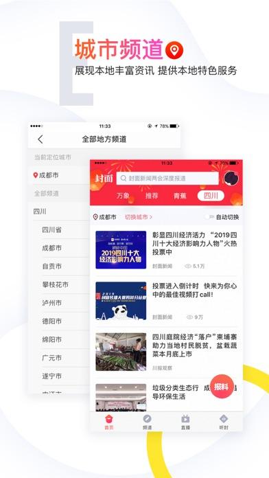 封面新闻-亿万年轻人的生活方式 screenshot four