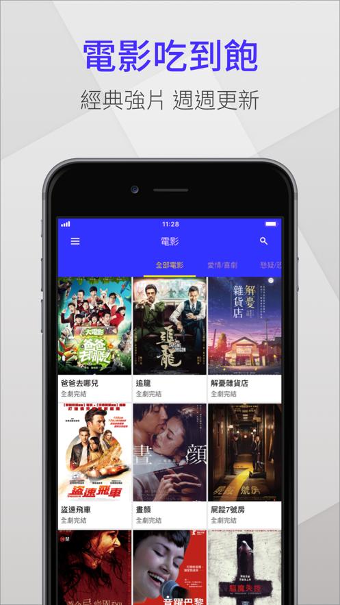 Vidol - 影音追劇線上看直播 App 截图