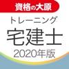 資格の大原 宅建士トレ問2020