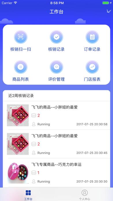飞鹤母婴圈 screenshot one
