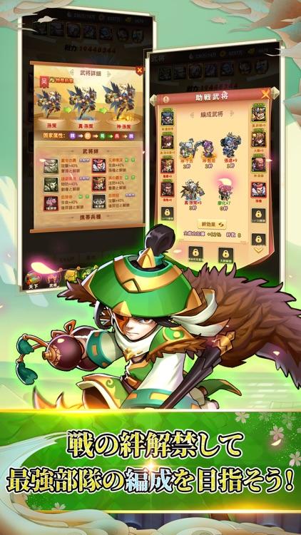 名将物語【人気放置系戦略ゲーム】 screenshot-4