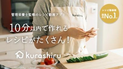 クラシル - レシピ動画で料理がおいしく作れる ScreenShot1
