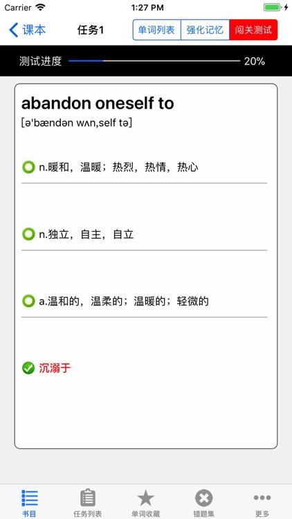 四级词汇CET4核心必考单词专业版HD screenshot-3