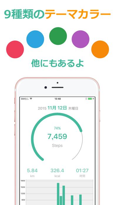 毎日歩こう 歩数計Maipo アプリで楽し... screenshot1
