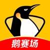 企鹅体育-看NBA足球赛事视频直播