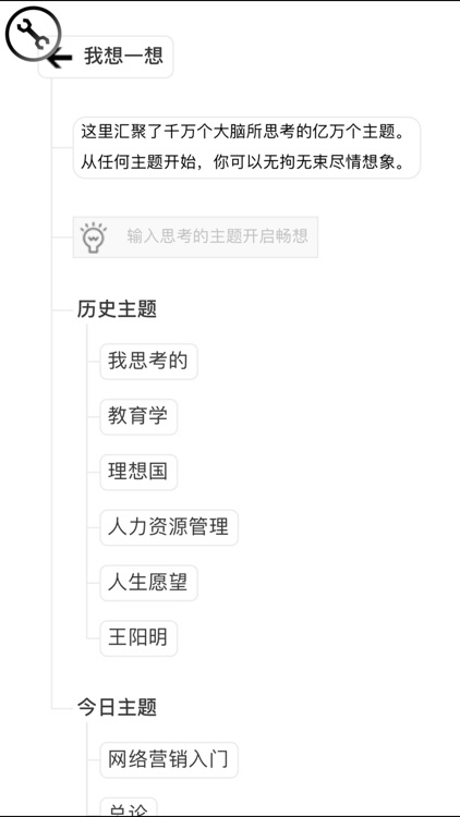 3A 思维导图 screenshot-5