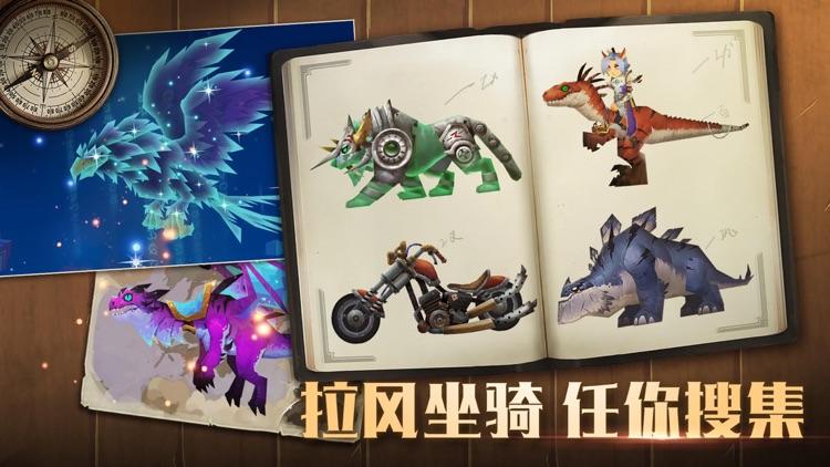 无尽远征 screenshot-4