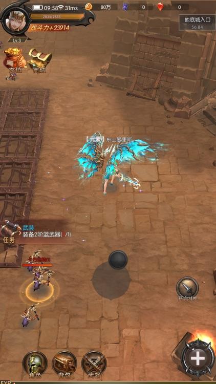创世传说 - 大型3D魔幻挂机游戏! screenshot-7