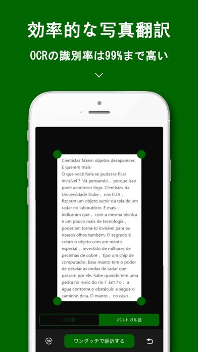 ポルトガル語翻訳機-勉強と旅行の通訳機のおすすめ画像3