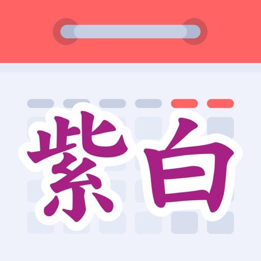 紫白飛星萬年曆