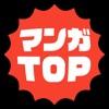 マンガTOP(漫画トップ) iPhone