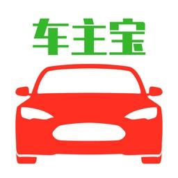 车主宝-加油优惠