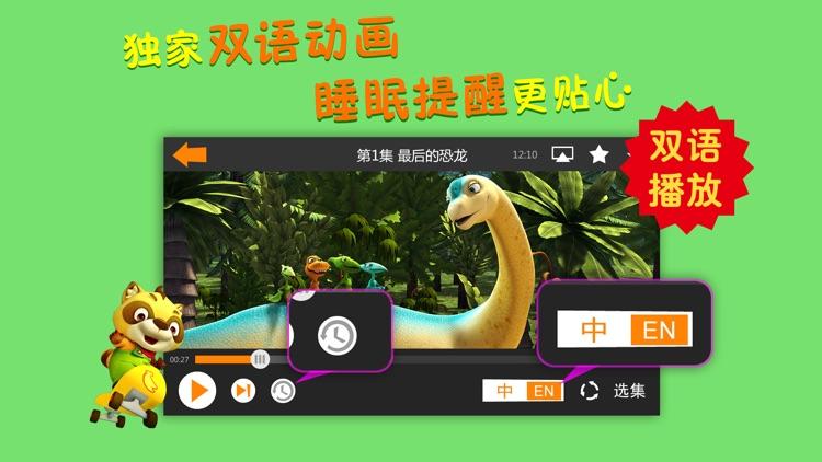 乐看儿童动画 screenshot-3