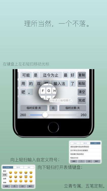 落格五笔-立青专属五笔定制版 screenshot-3