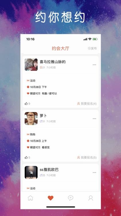 面具情缘-聊天交友约会软件 screenshot-3