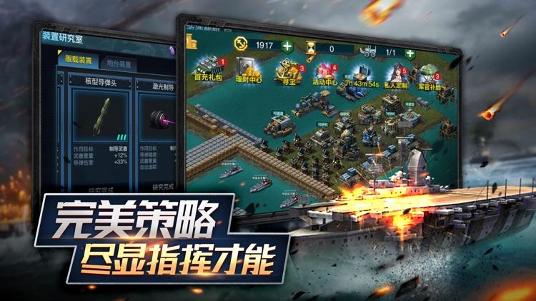 舰队指挥官 - 全球同服战争策略游戏