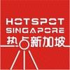 热点新加坡 -HotspotSG新加坡生活服务平台