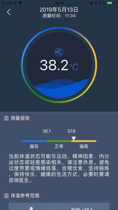 BT-体温计のおすすめ画像2