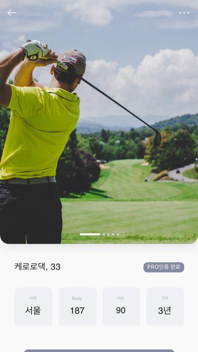 골프피플のおすすめ画像2