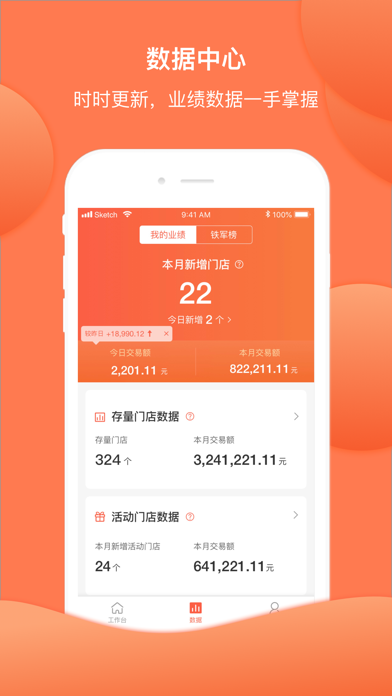 Screenshot for 付呗司南 in United States App Store