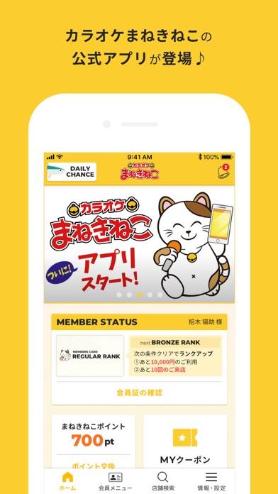 Screenshot for カラオケまねきねこ in Japan App Store