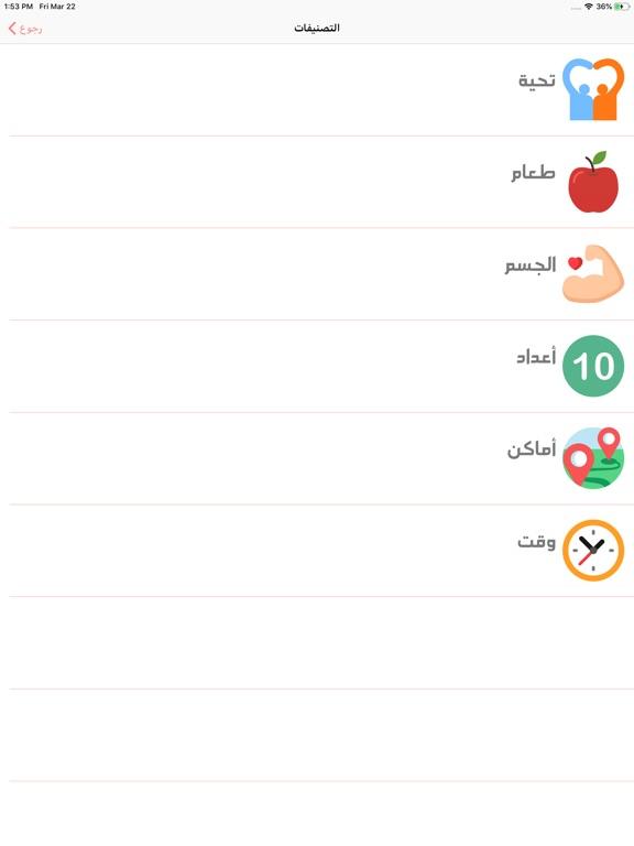 تعلم اللغة الصينية باحترافية screenshot 9