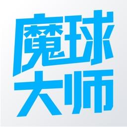 魔球大师-竞彩神器