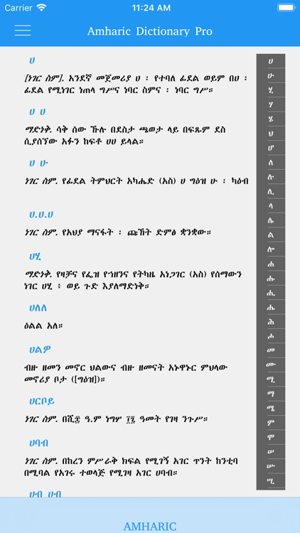 Amharic Amharic dictionary screenshot-0
