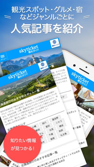 skyticket 観光ガイドのスクリーンショット3